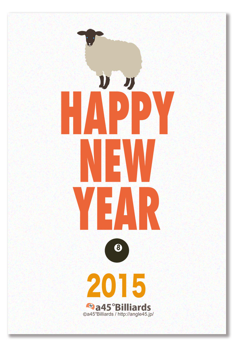 a45_billiards_newyear_card_e
