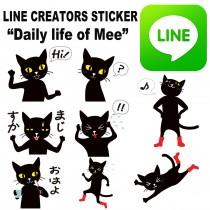 """LINE クリエイターズ スタンプ クロネコ """"mee"""""""