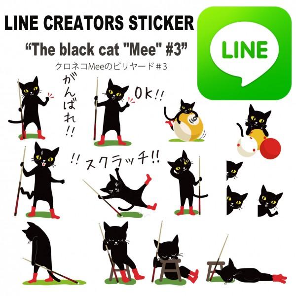 line mee_3
