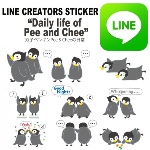 LINEスタンプ 双子ペンギン